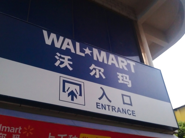 The First Walmart I've Seen In My Life